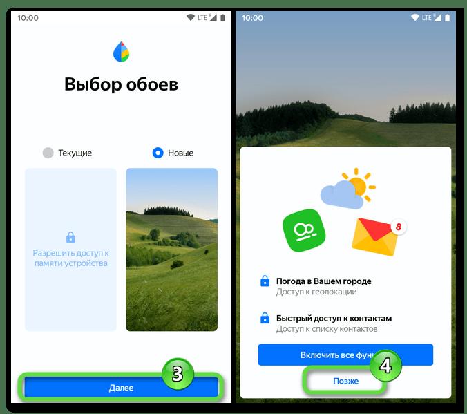 Android Яндекс.Лончер - выбор основных параметров после первого запуска приложения