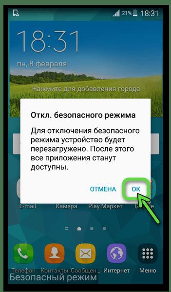 Android - запрос системы об отключении Безопасного режима и перезагрузке устройства