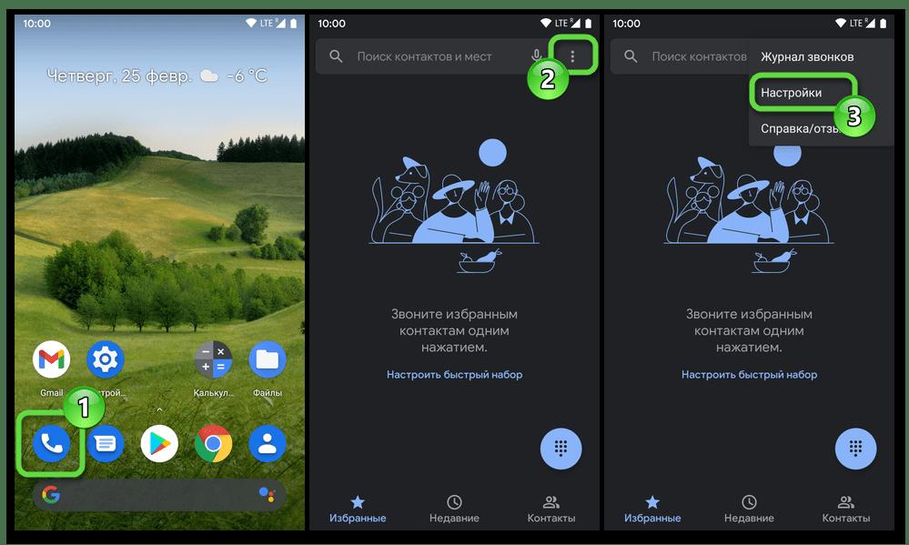 Android - Запуск приложения Google Телефон, переход в Настройки средства