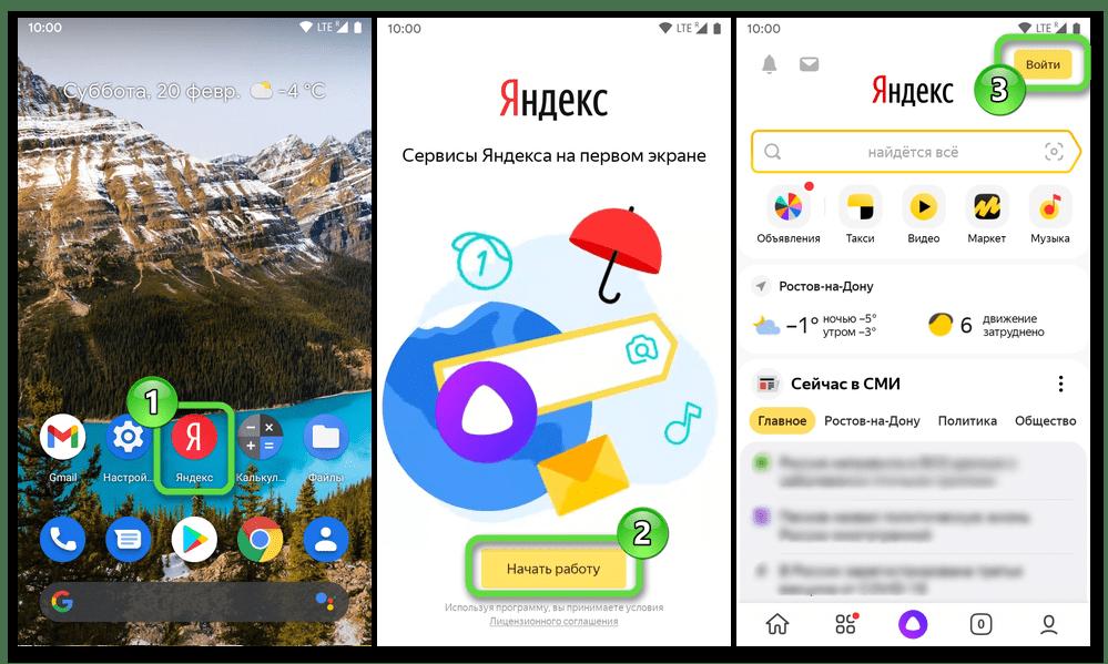 Android Запуск приложения Яндекс - с Алисой авторизация в аккаунте компании