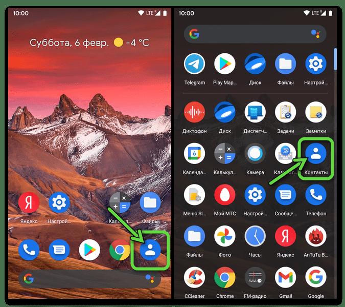 Android Запуск системного приложения Контакты на мобильном устройстве