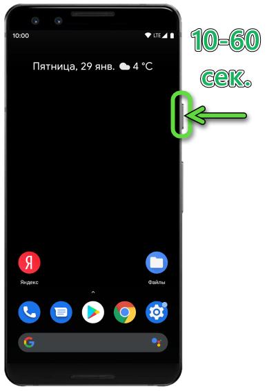 Android жесткая перезагрузка зависшего устройства кнопкой Питание