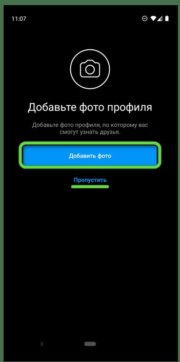 Добавить фото аккаунта в приложении Instagram на телефоне с Android