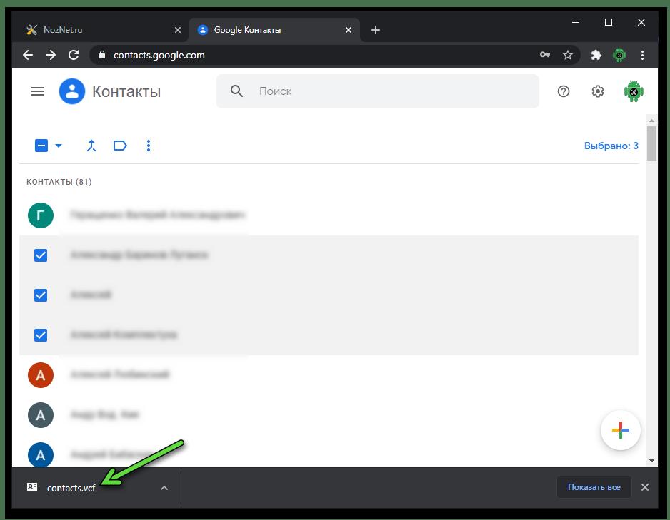 Google Контакты - Экспорт записей адресной книги в файл на диске ПК завершен
