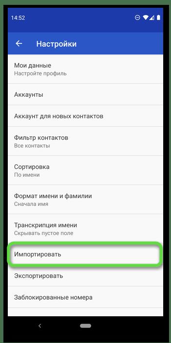 Импортировать записи в адресной книге в приложение Контакты на мобильном устройстве с ОС Android