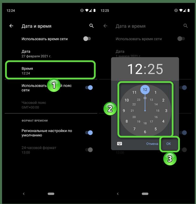 Изменение времени в настройках мобильной ОС на смартфоне с Android