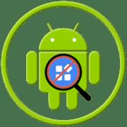 Как найти удаленные приложения на Андроиде