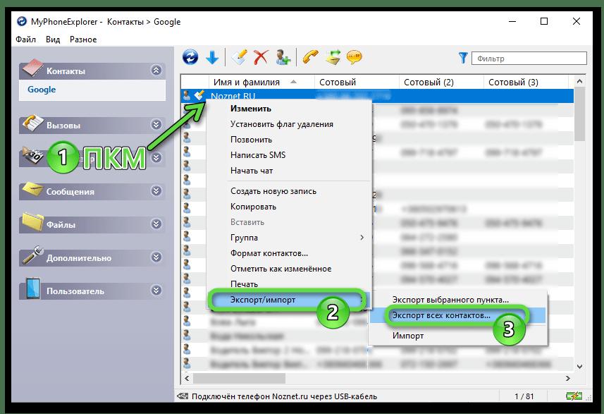 MyPhoneExplorer для Windows Контекстное меню записи адресной книги - Экспорт - Экспорт всех контактов