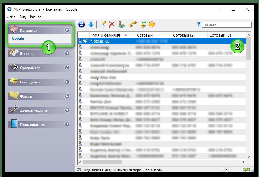 MyPhoneExplorer для Windows Раздел Контакты в программе