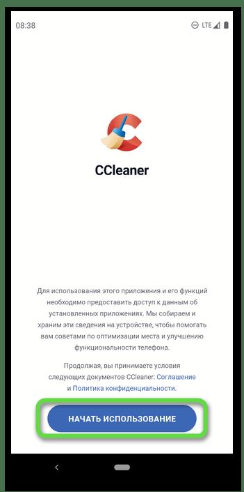 Начать использование приложения CCleaner на мобильном устройстве с Android