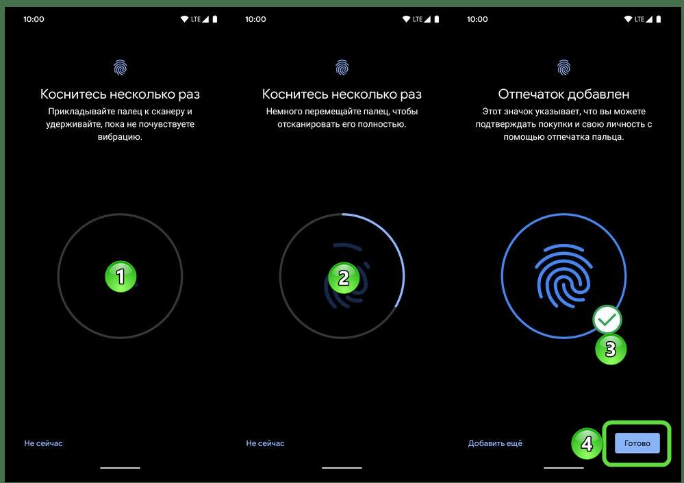Настройка блокировки экрана по сканеру отпечатка пальца на мобильном устройстве с Android