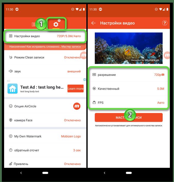 Настройки записи в приложении Mobizen на мобильном устройстве с Android