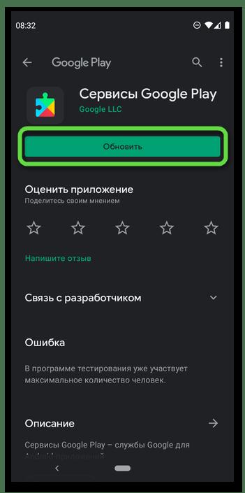 Обновить Сервисы Google Play в Google Play Маркете на смартфоне с Android