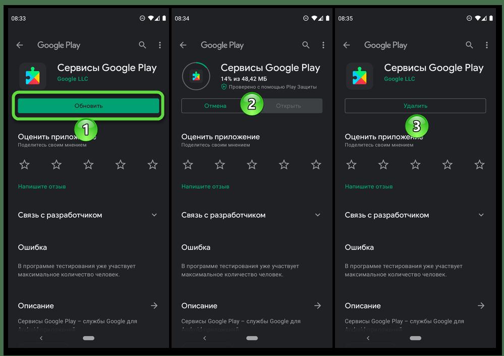 Обновление приложения Сервисы Google Play на смартфоне с Android