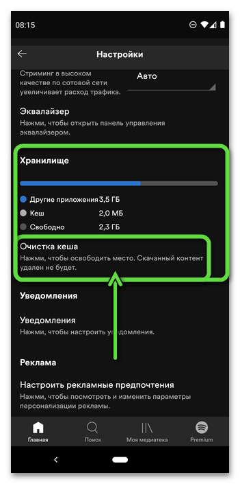 Очистить кэш через настройки приложения Spotify на мобильном устройстве с Android