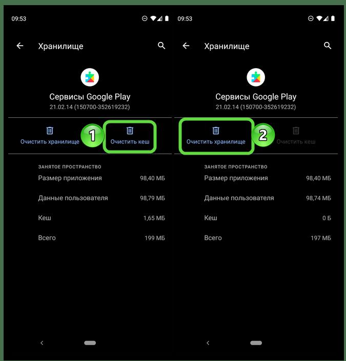 Очистить кеш и хранилище приложения Сервисы Google Play на смартфоне с Android