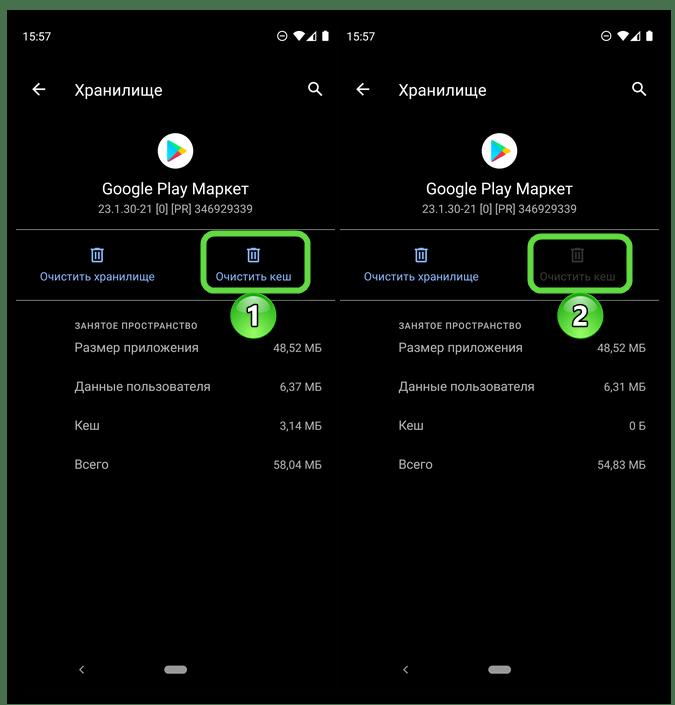 Очистить кэш выбранного приложения в настройках мобильной ОС Android