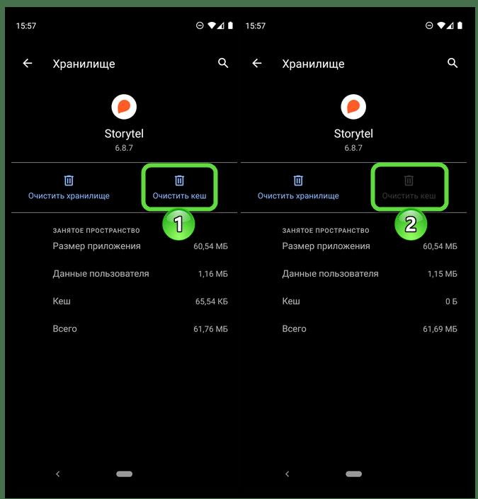 Очистка кэша еще одного приложения в параметрах хранилища в настройках мобильной ОС Android