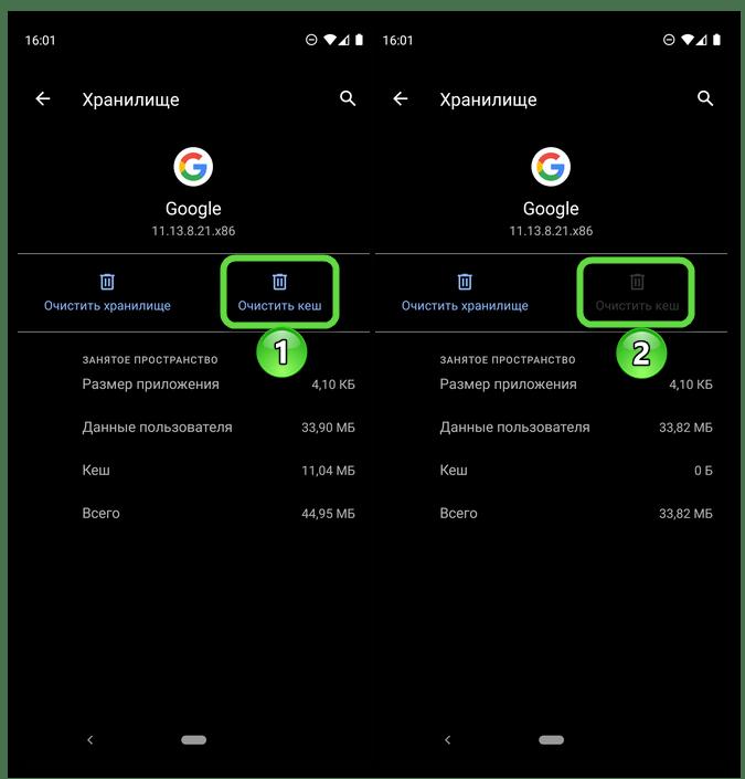 Очистка кэша отдельного приложения в параметрах хранилища в настройках мобильной ОС Android