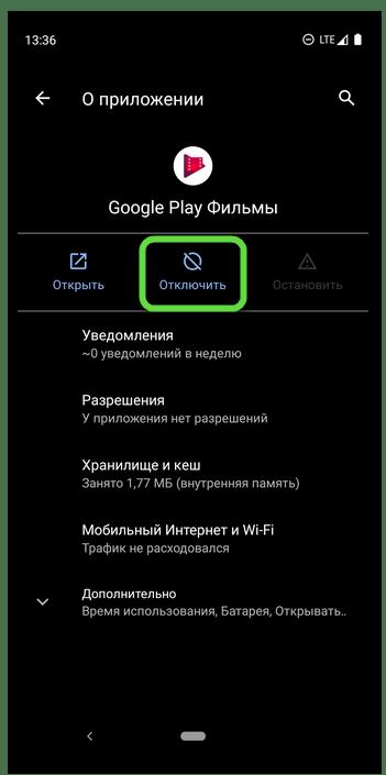 Отключить системное приложение на мобильном устройстве с Android