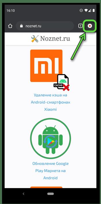 Открыть меню браузера Google Chrome на мобильном устройстве с Android