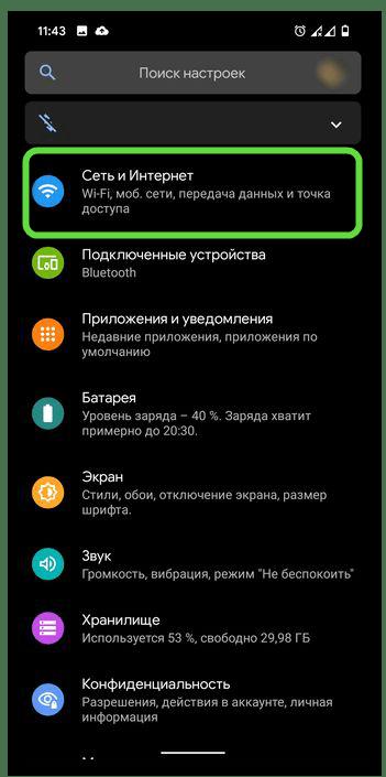 Открыть параметры Сети и Интернета в настройках мобильной ОС Android