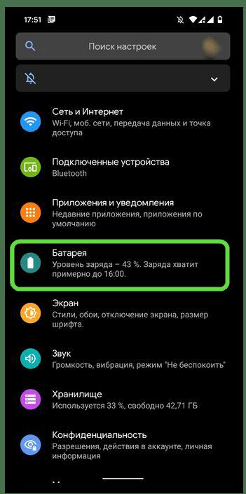 Открыть раздел Батарея в настройках мобильной ОС Android