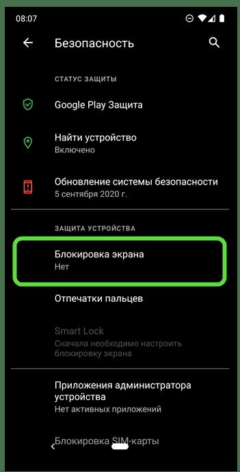 Открыть раздел Блокировка экрана в настройках мобильной ОС Android