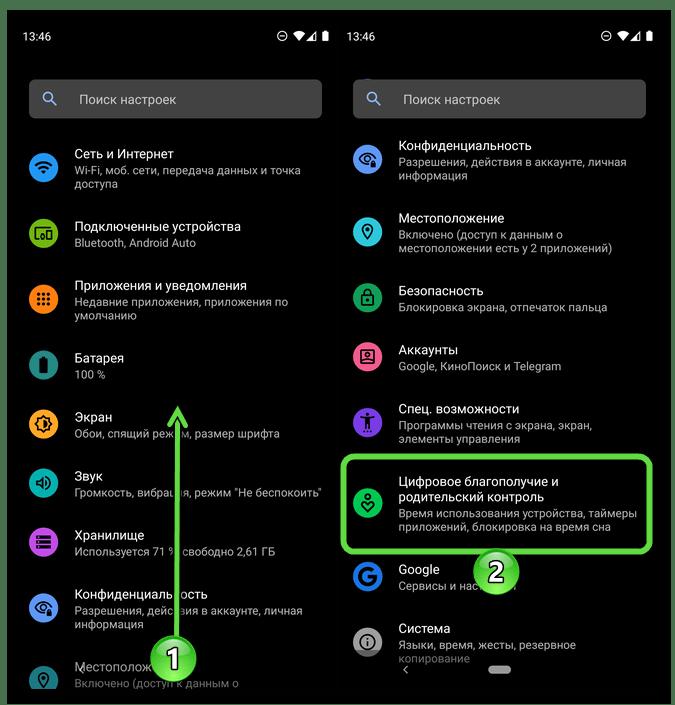 Открыть раздел Цифровое благополучие и родительский контроль в настройках ОС Android