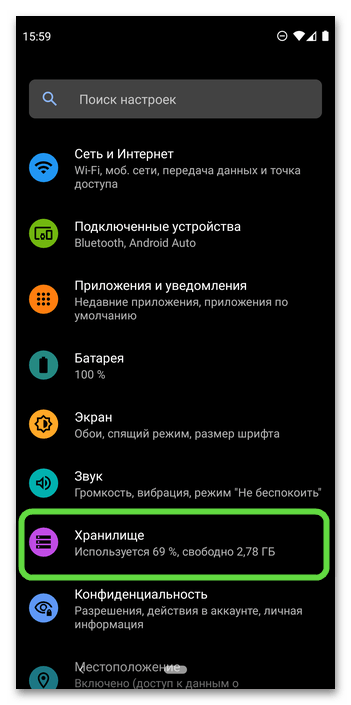 Открыть раздел Хранилище в настройках мобильной ОС Android