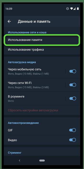 Открыть раздел Использование памяти в настройках мессенджера Telegram на мобильном устройстве с Android