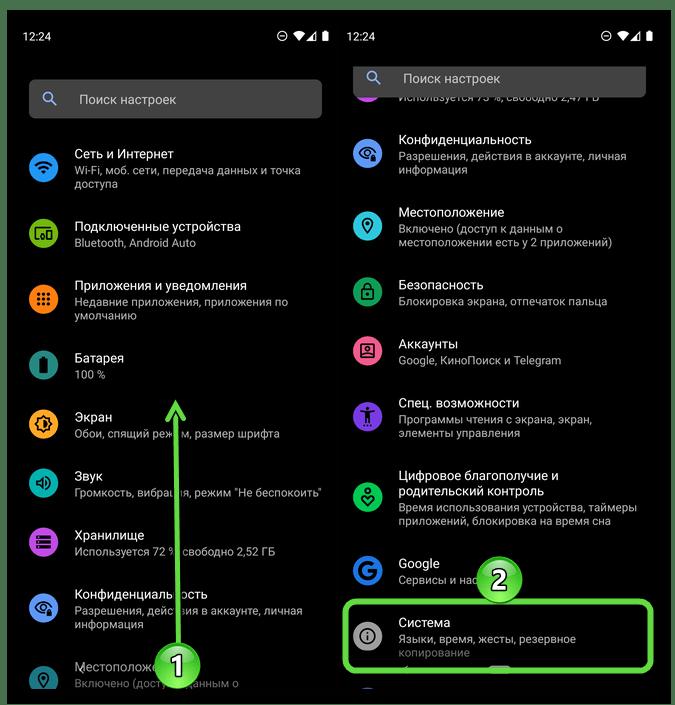 Открыть раздел Система в настройках мобильной ОС на смартфоне с Android
