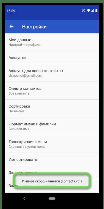 Ожидание завершения импорта в приложении Контакты на мобильном устройстве с ОС Android