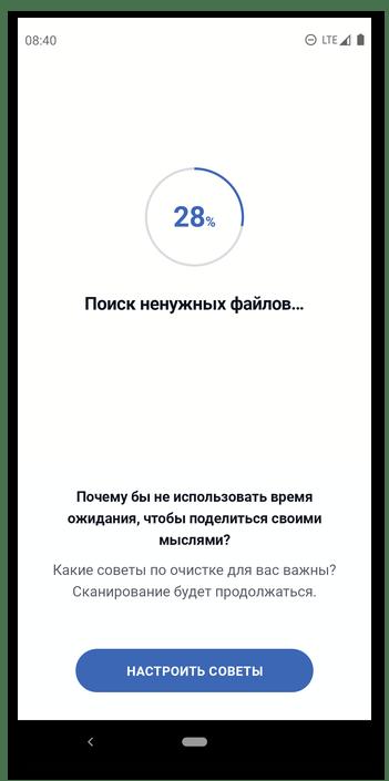 Ожидание завершения сканирования в приложении CCleaner для мобильной ОС Android
