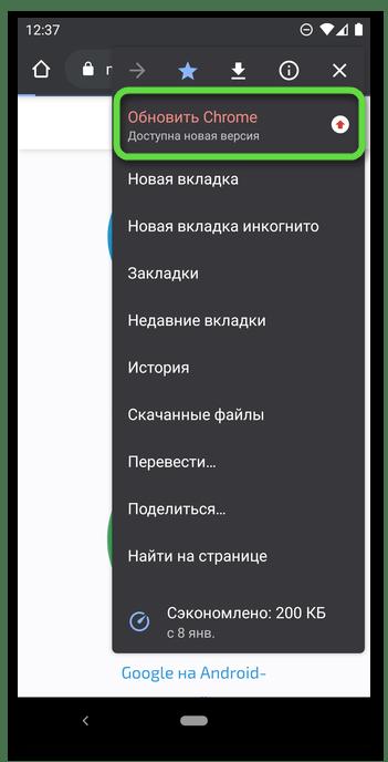 Переход из меню браузера к скачиванию обновлений из Маркета на мобильном устройстве с Android
