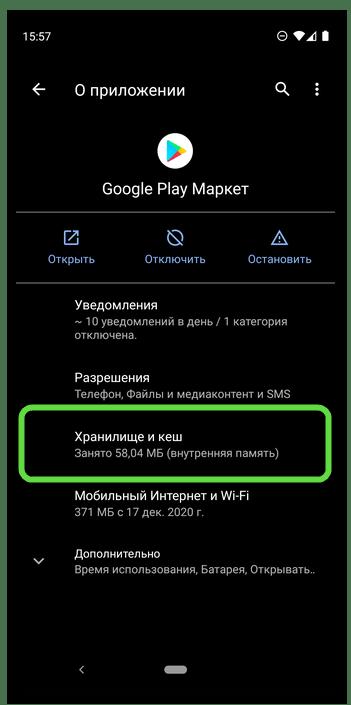 Переход к параметрам приложения для очистки кэша в настройках мобильной ОС Android