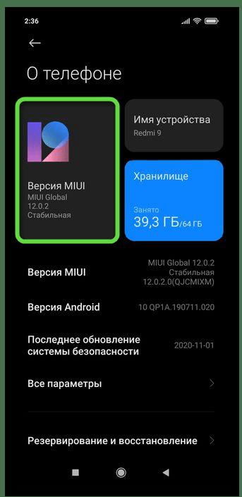 Переход к просмотру версии операционной системы на мобильном устройстве с Android