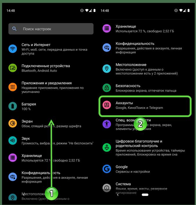Переход к разделу Аккаунты в настройках мобильной ОС Android