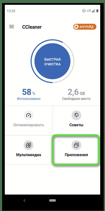 Переход к разделу Приложения в приложении CCleaner на мобильном устройстве с Android