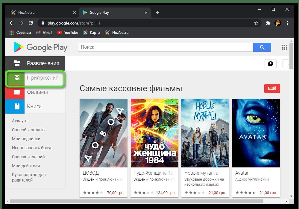 Переход во вкладку Приложения на сайте Google Play Маркета в браузере на ПК