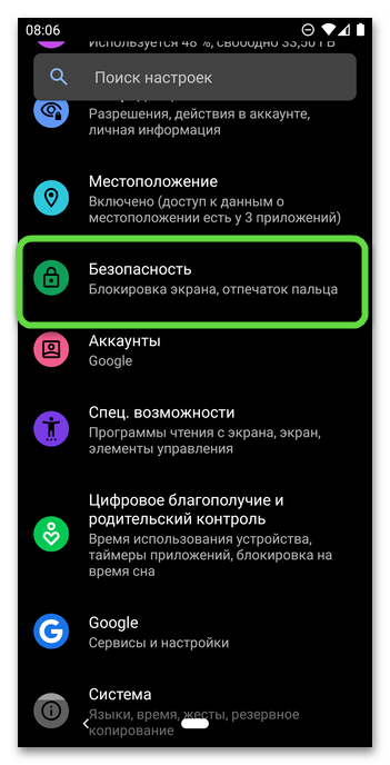 Перейти к параметрам безопасности в настройках мобильной ОС Android