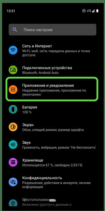 Перейти к разделу Приложения и уведомления в настройках мобильной ОС Android