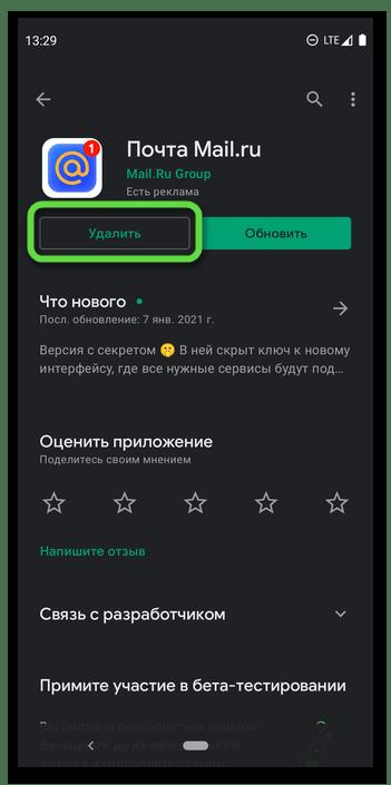 Перейти к удалению приложения в Google Play Маркете на мобильном устройстве с Android