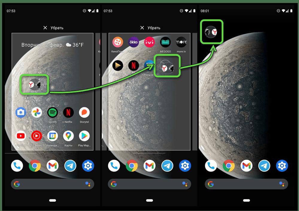 Перемещение папки с приложениями на последний свободный экран для их скрытия с рабочего стола на Android