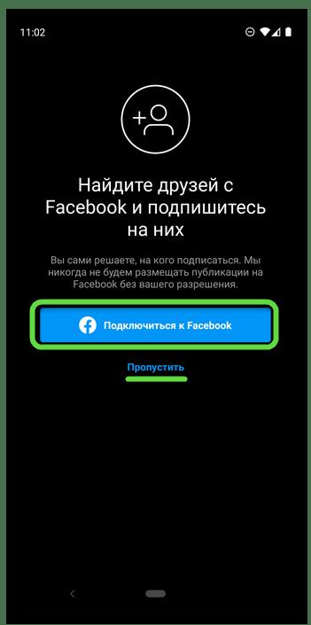 Подключение к Facebook аккаунта в приложении Instagram на телефоне с Android