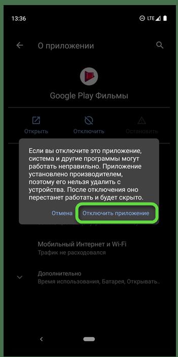Подтвердить отключение системного приложения на мобильном устройстве с Android