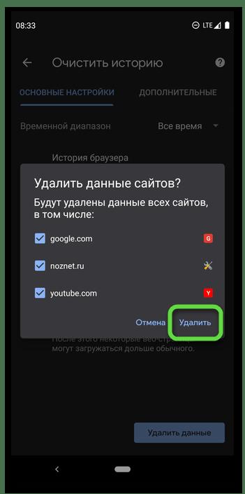 Подтвердить удаление данных в меню браузера Google Chrome на мобильном устройстве с Android