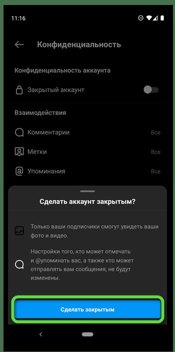 Подтвердить закрытие своего аккаунта в приложении Instagram для Android