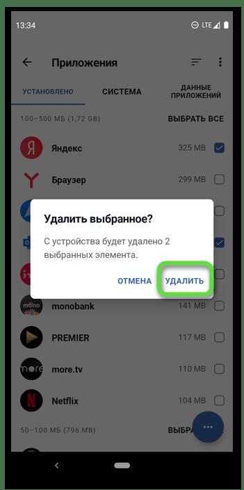 Подтверждение удаления приложений в приложении CCleaner на мобильном устройстве с Android