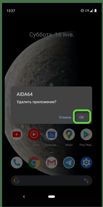 Подтверждение удаления приложения на рабочем столе путем его перемещения в Корзину на Android